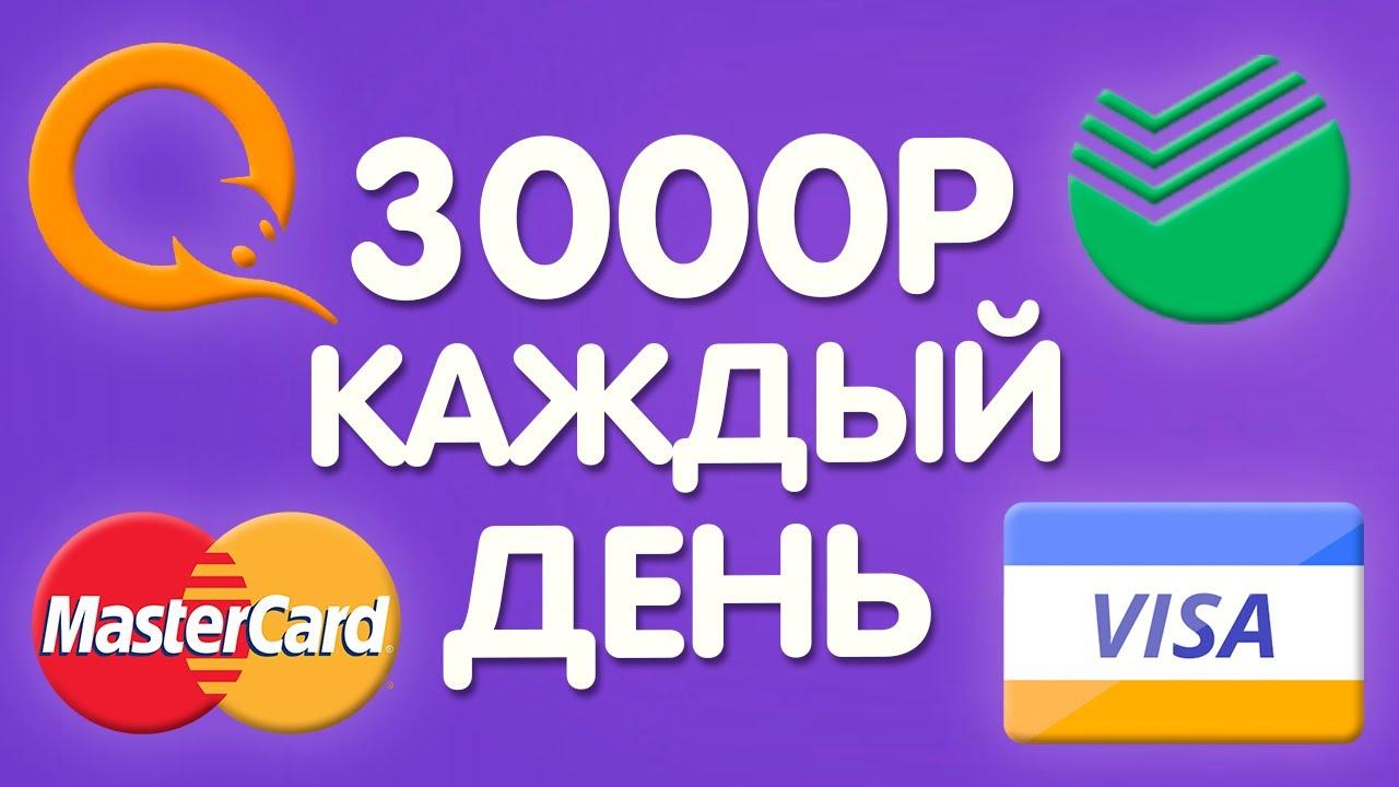 ЗАРАБОТОК В ИНТЕРНЕТЕ ОТ 3000 РУБЛЕЙ В ДЕНЬ