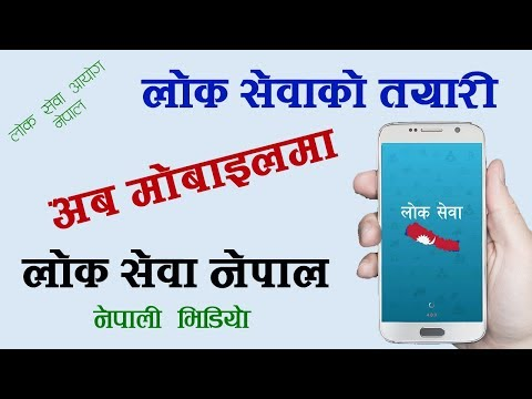 Lok Sewa Exam Preparation on Android Mobile For Job in Nepal