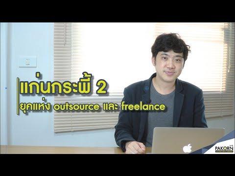 แก่นกระพี้ข้อที่ 2. ยุคแห่ง outsource และ freelance