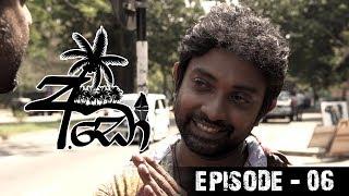 අඩෝ - Ado | Episode - 06 | Sirasa TV Thumbnail