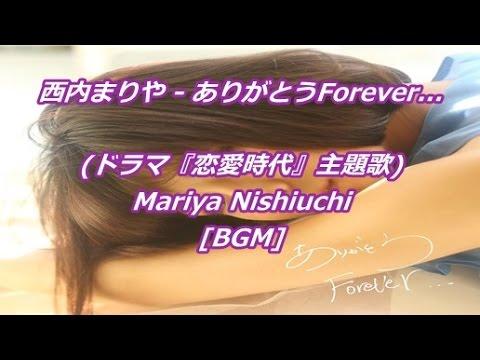 西内まりや - ありがとうForever...(ドラマ『恋愛時代』主題歌)Mariya Nishiuchi[BGM]