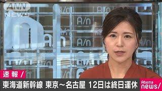 東海道新幹線 東京-名古屋で12日始発から終日運休(19/10/11)