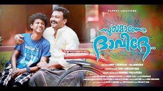 Udukkanoru | Sukhamano Daavede Movie Song | Chethan Lal | Bhagath Manuel