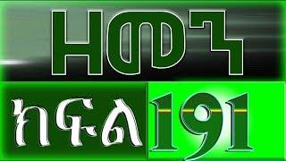 Download lagu ዘመን ZEMEN Part 191 MP3