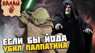 Если бы Магистр Йода убил Императора Палпатина (Звездные Войны: Месть Ситхов)