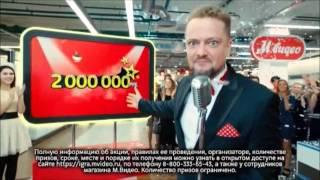 Реклама МВидео -