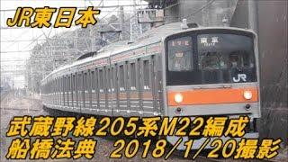 <JR東日本>武蔵野線205系M22編成 船橋法典 2018/1/20撮影