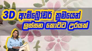 3D ඇම්බ්රෝඩර් ක්රමයෙන් ලස්සන කොට්ට උරයක් | Piyum Vila | 17 - 08 -2020 | Siyatha TV Thumbnail