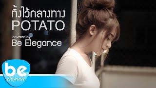 ทิ้งไว้กลางทาง - POTATO | Covered by Be Elegance [HD]