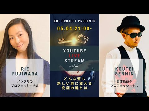 【KOL PROJECT vol,1】藤原理恵×黄帝心仙人 対談ライブ配信