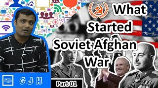 What started Soviet - Afghan war and Why Soviet Union attacked Afghanistan? Part 01 (Hindi)😳