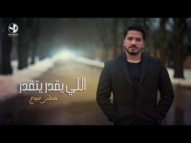 Mostafa Hagag - Elly Yeqadar Yetqadar | مصطفى حجاج - اللي يقدر يتقدر