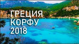 Остров КОРФУ Греция - бронирование, отель, цены, аренда машины, советы.