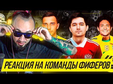 КУБОК ФИФЕРОВ |