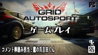 (PC) GRID Autosport グリッドオートスポーツ [Mar.3, 2019]