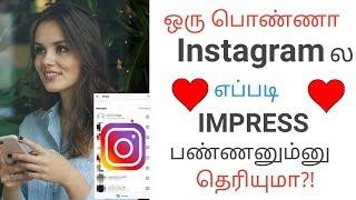 How To Impress Girls On Instagram | Love tips in Tamil | Get famous on Instagram & Impress Girls