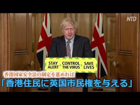 2020/06/05 ジョンソン英首相「香港住民に英国市民権を与える」