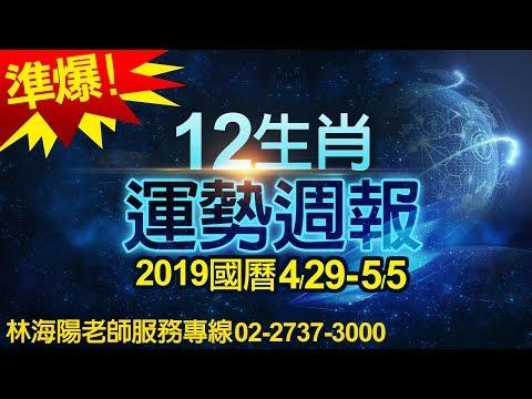 林海陽 準到爆! 十二生肖運勢週報4/29~5/5 20190424