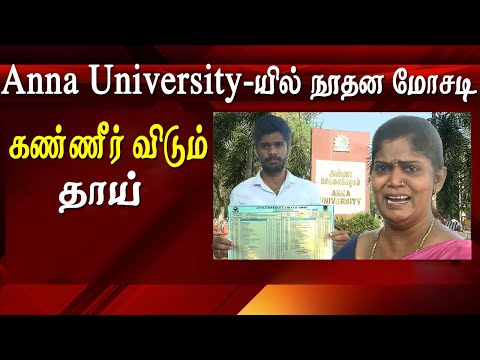 Anna university  University revaluation scam student was failed in principles of management tamil news Latest Tamil news Tamil news live Kishore a student of RVS Engineering College Dindigul  alleged that the Anna University revaluation is a big scam. Kishore has successfully completed his four years of engineering studies but Anna University suddenly had failed in principles of management paper. Kishore shows his final marksheet where he was given a good mark in principles of management but at last minute he was sent a letter saying that he was failed in principles of management And demanded him to pay 4000 rupees for the revaluation       anna university, anna university latest news, thermal engineering important questions, principles of management anna university,     for tamil news today news in tamil tamil news live latest tamil news tamil #tamilnewslive sun tv news sun news live sun news   Please Subscribe to red pix 24x7 https://goo.gl/bzRyDm  #tamilnewslive sun tv news sun news live sun news