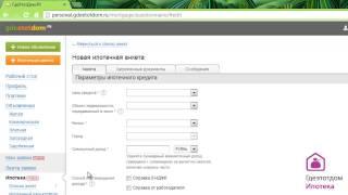 Как получить экспресс-расчет по ипотеке?(, 2013-03-06T06:44:04.000Z)