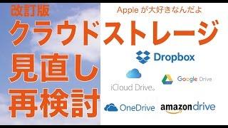 改訂版 DropBox・GoogleDrive・iCloud Driveどれ?/クラウドストレージの比較見直し検討