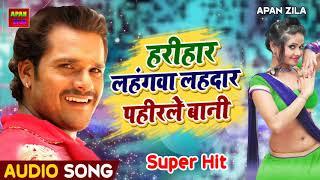 Bhojpuri Ka Super Hit Gana Harihar Lahangwa Lahadar Pahinale Bani - bhojpuri Song 2019 Khesari.mp3