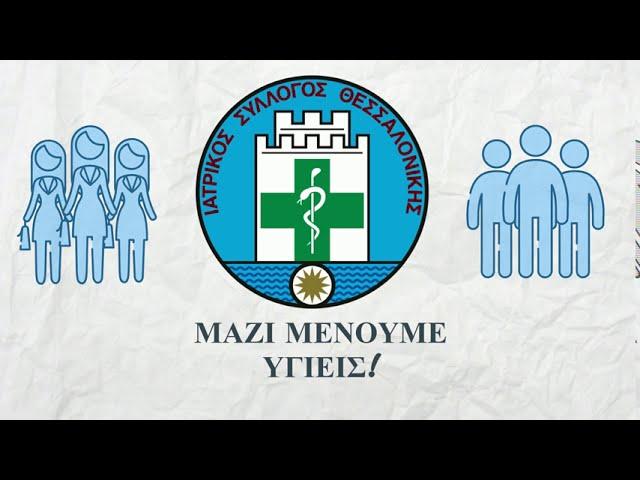 Ενημερωτικό βίντεο ΙΣΘ για τους ασθενείς- Οδηγίες πριν από την άφιξη στο ιατρείο