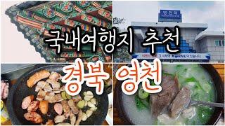 [국내여행 브이로그(vlog)/국내여행지 추천]경북 영…