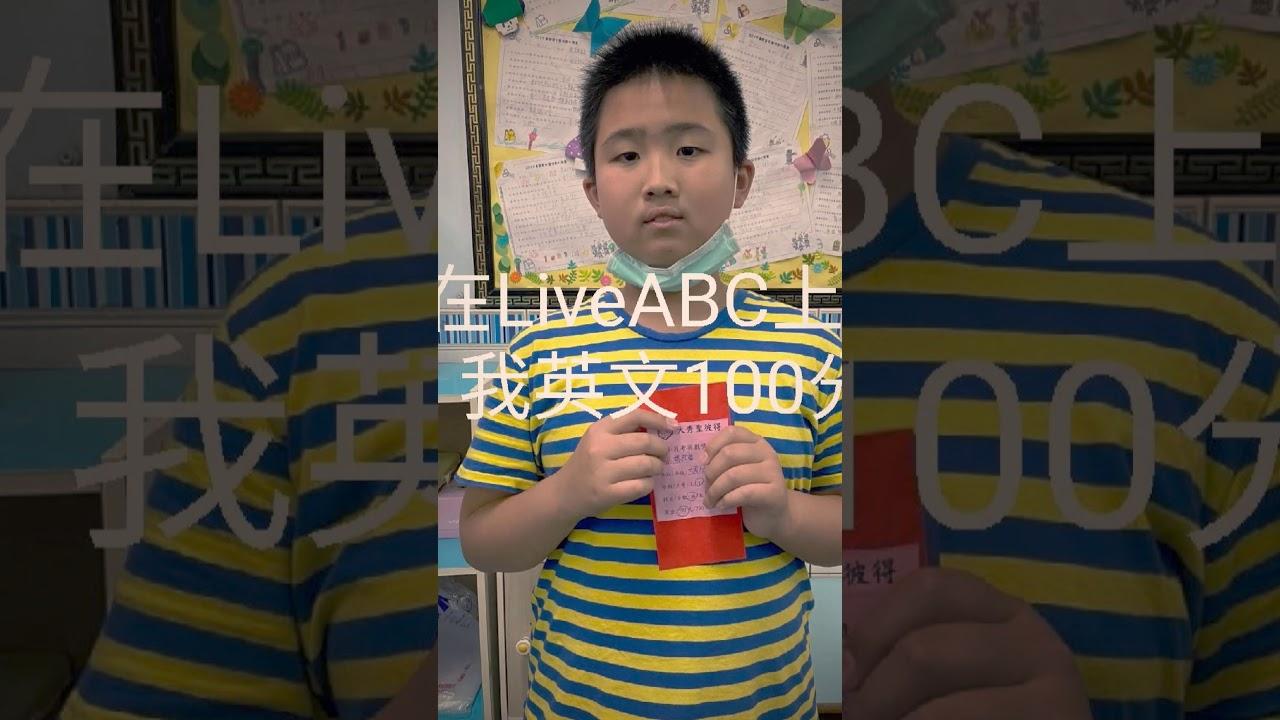 LiveABC兒美班國小期中考滿分學生 - YouTube