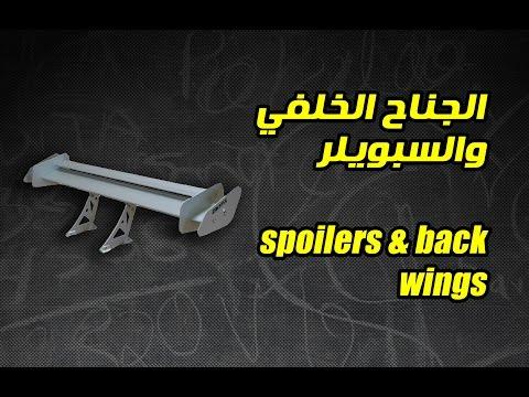 back wings & spoilers explained / شرح السبويلر والاجنحه الخلفيه