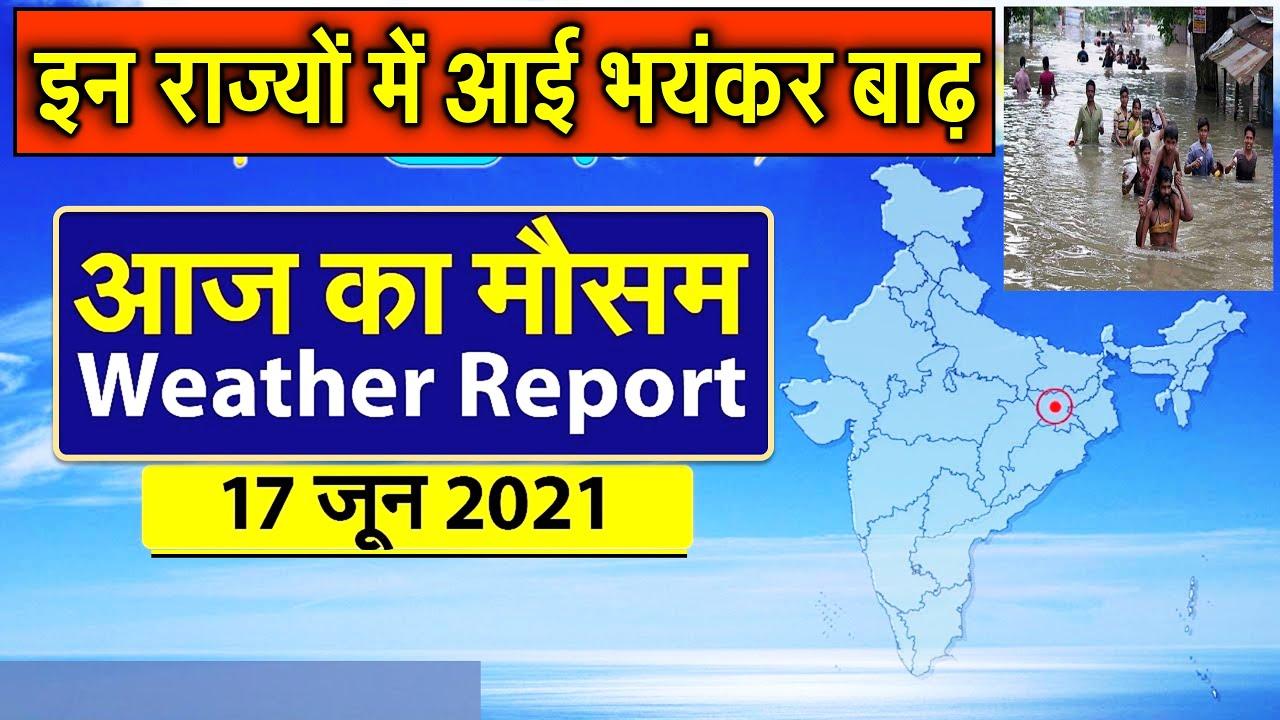 बिहार में आई बाढ़, और भी दिल्ली, UP, झारखंड, मध्य प्रदेश सहित देश के सभी राज्यों का मौसम जानिए news