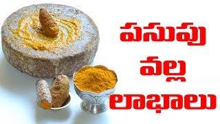 పసుపు వల్ల ఇన్ని అద్భుతమైన లాభాల?   Benefits & Medicinal Uses Of Turmeric   Veda Vaidhyam #1   TV5