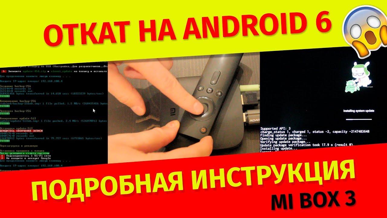Xiaomi mi box 3 откат на android 6 - инструкция по прошивке
