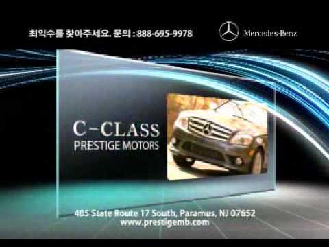 Prestige Motors A Mercedes Benz Dealer Youtube