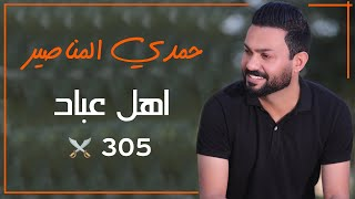 حمدي المناصير اهل عباد