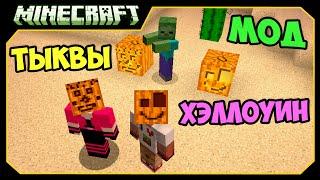 ч.217 - Новые тыквы, Хэллоуин (Pumpkin Carvier) - Обзор мода для Minecraft