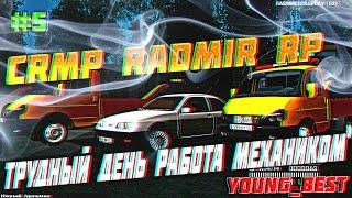 [CRMP]#5 RADMIR RP - Работа Механиком На Сервере CRMP RADMIR RP