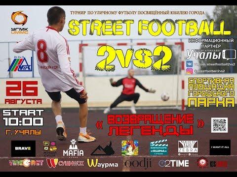 """ВИДЕООТЧЕТ """"Street Football 2vs2"""" в городе Учалы (26.08.2018)"""