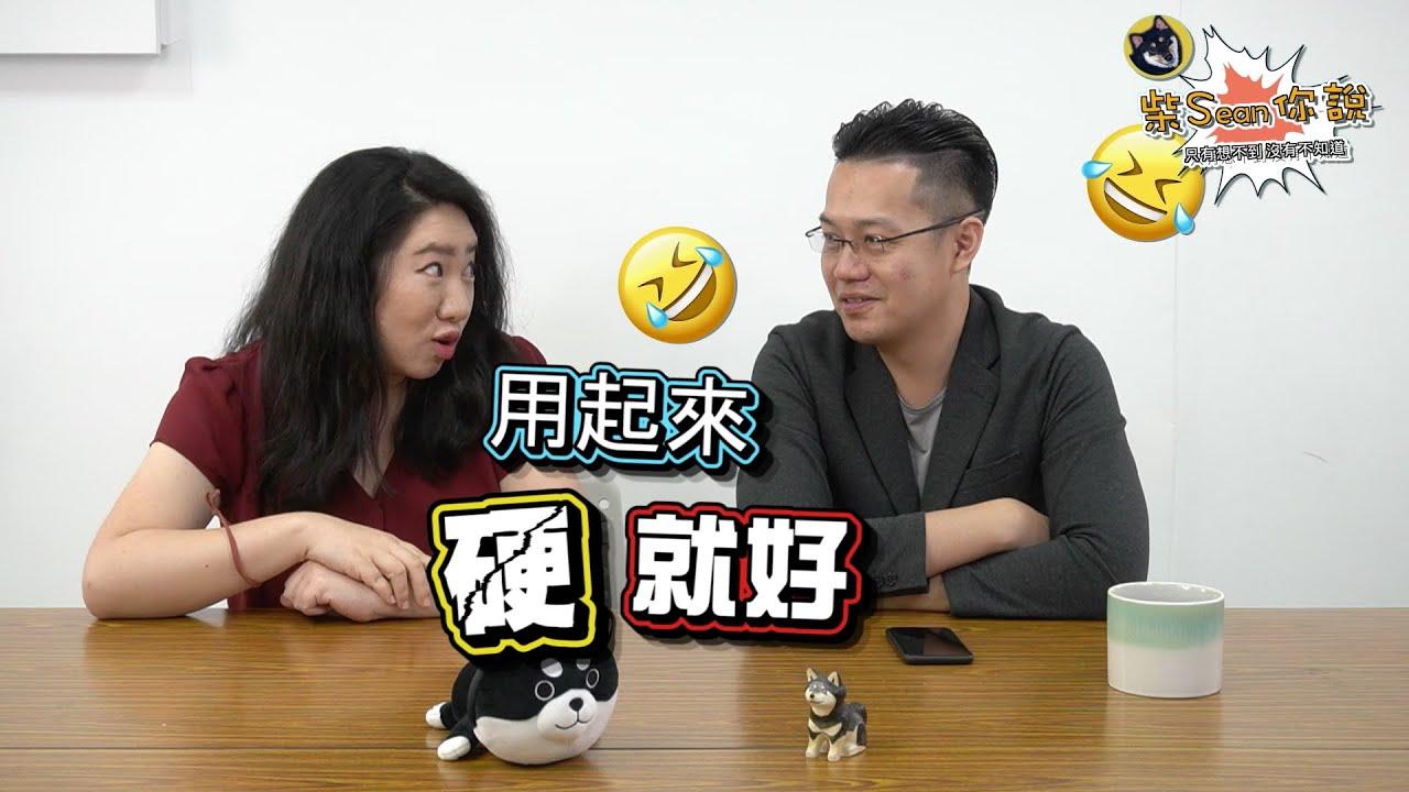 【大陸媽媽台灣爸】#04 大陸媽媽為何想不開嫁到台灣?! 台灣香腸跟大陸香腸哪種好吃?!