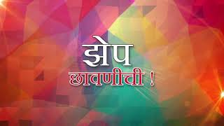 Vinayak Salunkhe ; young leader from sane guruji rashtriya smarak yuva chavani 2017 #yuvachawani