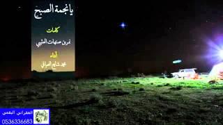شيلة يا نجمة الصبح جديد المنشد محمد العيافي 2016