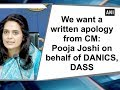We want a written apology from CM: Pooja Joshi on behalf of DANICS, DASS - ANI News