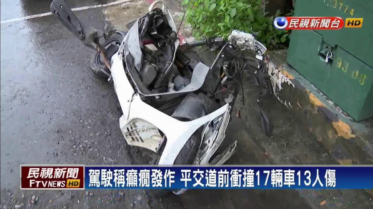 自稱癲癇發作 女子連撞17輛車13人傷-民視新聞 - YouTube