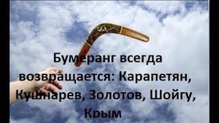 Бумеранг всегда возвращается: Карапетян, Кушнарев, Золотов, Шойгу, Крым.№ 836