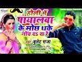 Payalwa Ke Moch Dhake Noch Dasan Re - Bullet Raja - Super Hit Holi - Ragni Music