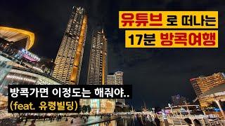 '유튜브' 로 하는 방콕여행 6탄. 비싼…