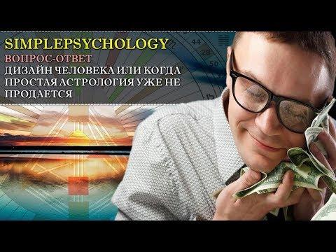 F.A.Q. #25. Дизайн человека или когда простая астрология уже не продается.