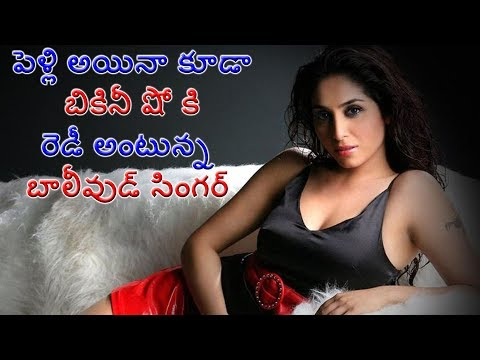 Neha Bhasin ready For Bikini Show |...
