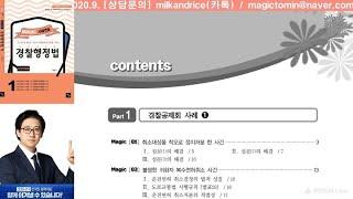 """""""미리보는"""" 경찰공제회 사례해설_1"""