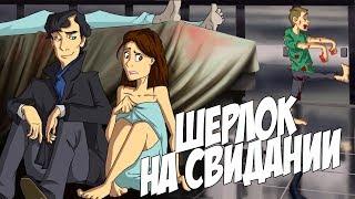 IKOTIKA - Свидания Шерлока (Sherlock parody)